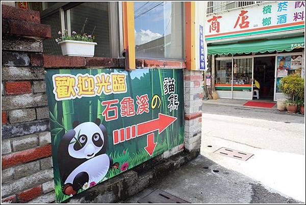 石龜溪貓熊彩繪 (1)