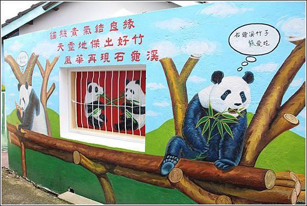 石龜溪貓熊彩繪 (12)