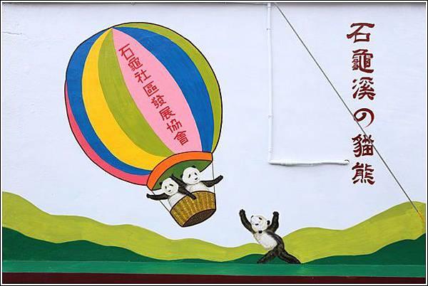 石龜溪貓熊彩繪 (44)