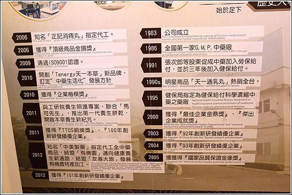 天一中藥生活化園區 (62)