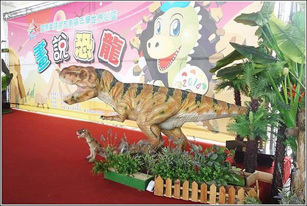 畫說恐龍 (1)