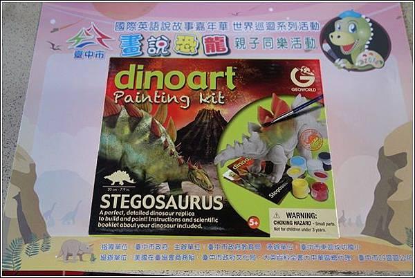 畫說恐龍 (15)
