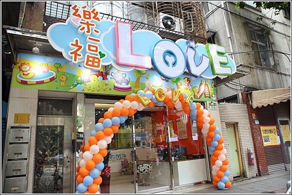 樂福親子館 (1)