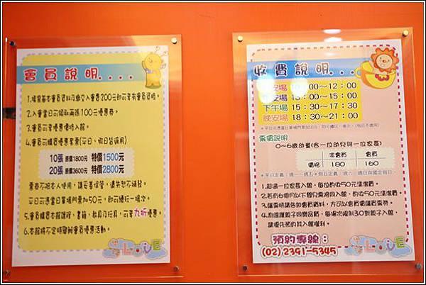 樂福親子館 (4)