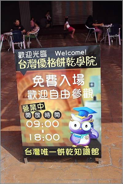 台灣優格餅乾學校 (5)