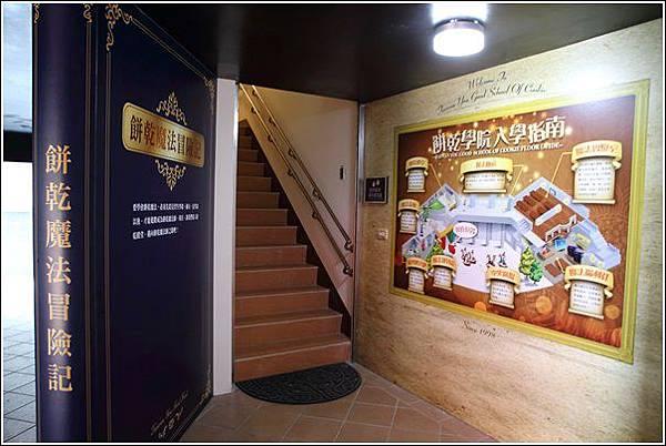 台灣優格餅乾學校 (9)
