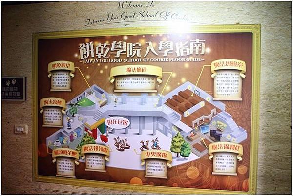 台灣優格餅乾學校 (10)