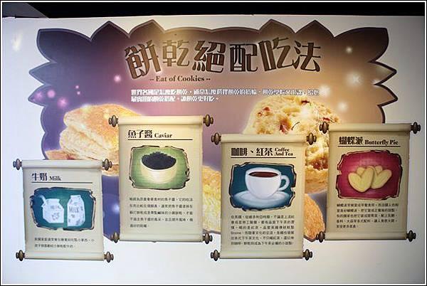 台灣優格餅乾學校 (26)