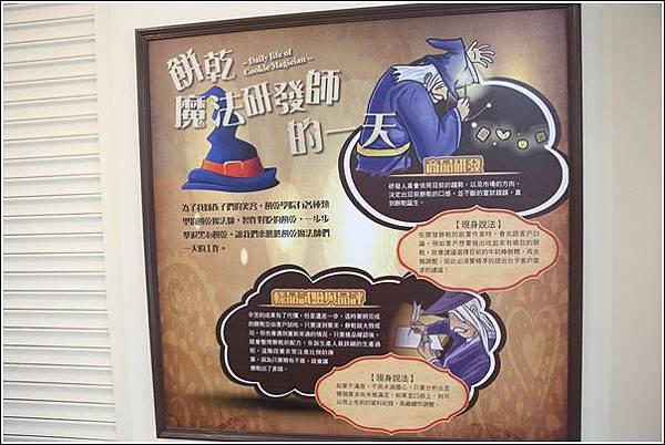 台灣優格餅乾學校 (29)