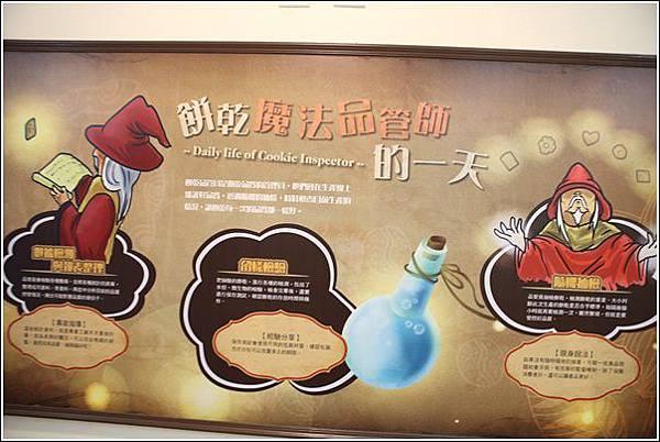 台灣優格餅乾學校 (33)
