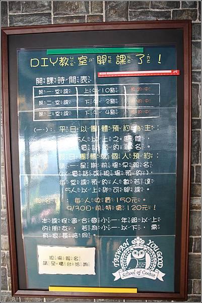 台灣優格餅乾學校 (38)