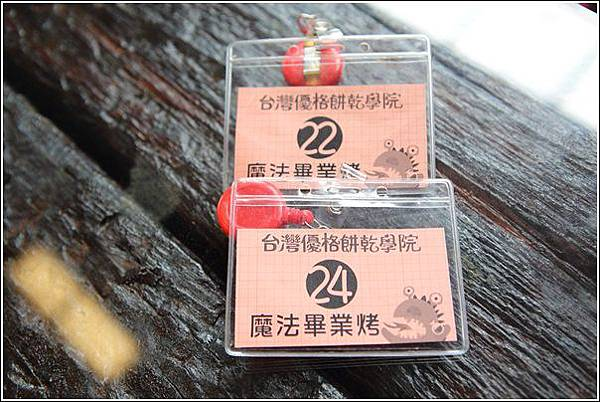 台灣優格餅乾學校 (52)