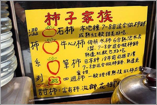 味衛佳柿餅觀光工廠 (36)