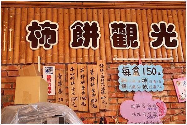 味衛佳柿餅觀光工廠 (38)