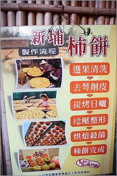 味衛佳柿餅觀光工廠 (39)