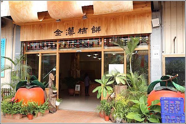 金漢柿餅 (5)