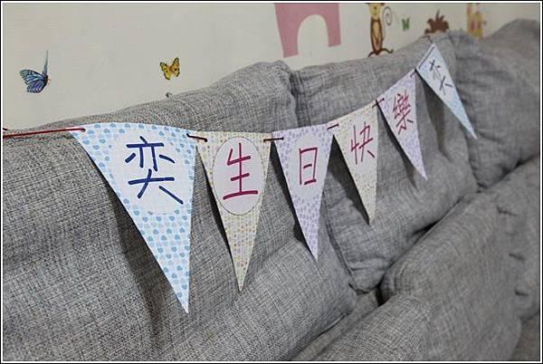 奕奕生日快樂 (2)