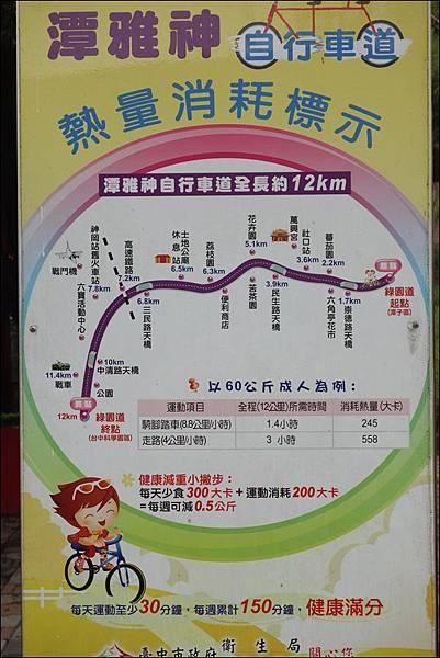潭雅神自行車道 (16)