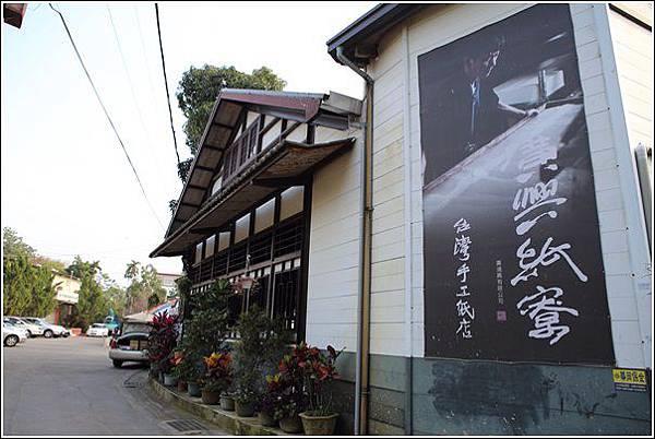 廣興紙寮 (1)
