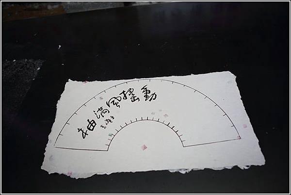 廣興紙寮 (29)