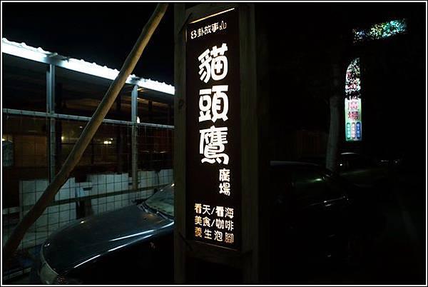 貓頭鷹廣場 (1)