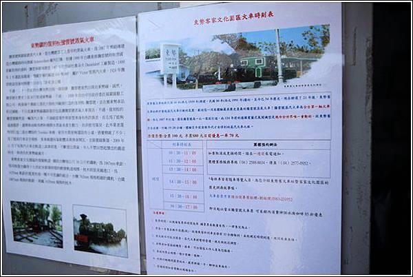 東勢客家文化園區 (4)