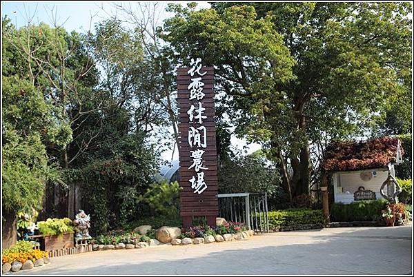 花露休閒農場 (1)