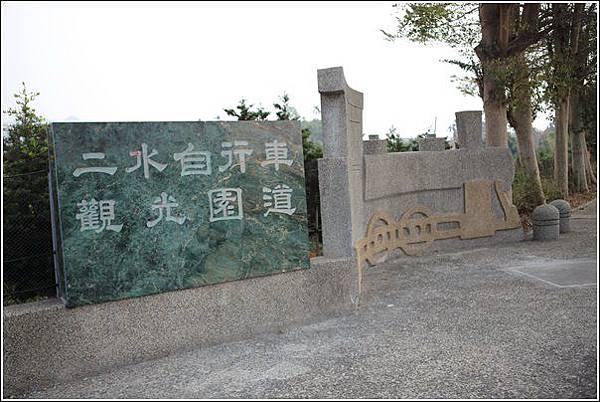 二水自行車道 (15)