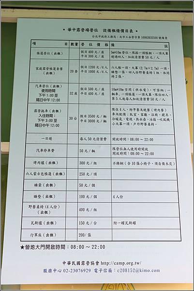 華中露營場 (5)