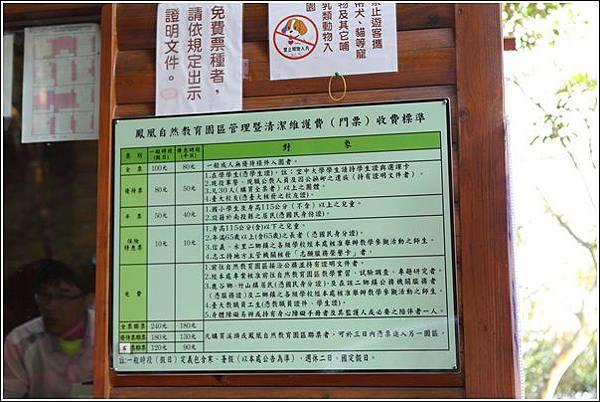 鳳凰自然教育園區 (2)