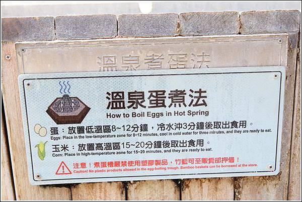 太平山國家森林遊樂區 (16)