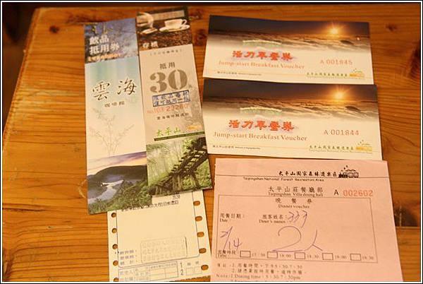 太平山國家森林遊樂區 (65)