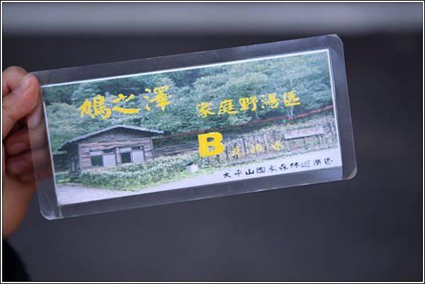 太平山國家森林遊樂區 (95)