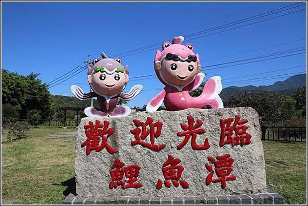 鯉魚潭風景區 (1)