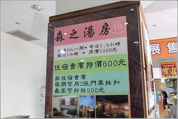 東勢林場 (123)
