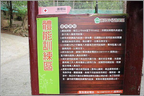 東勢林場 (141)