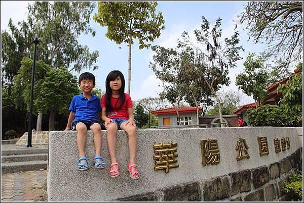 華陽公園 (1)