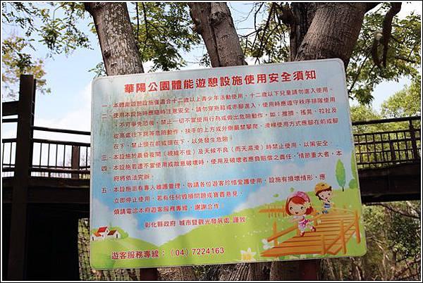 華陽公園 (33)