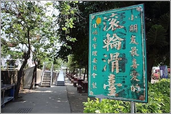 佳福寺滾輪滑台 (1)