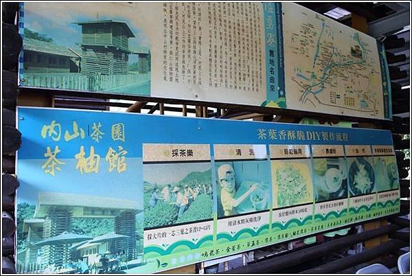 內山茶驛站 (7)