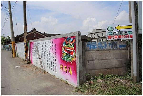 湳仔村3D彩繪 (10)