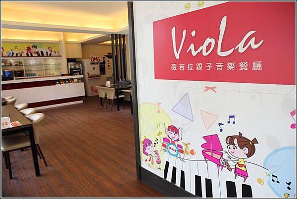 薇若拉親子音樂餐廳 (6)