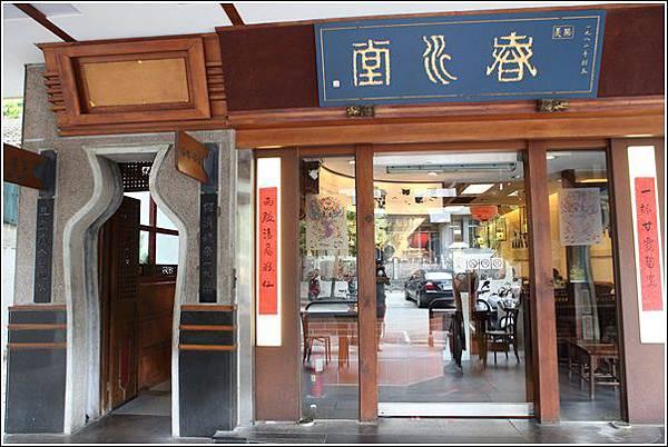 春水堂搖茶體驗 (1)