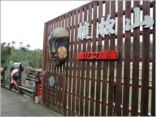 山板樵臉譜文化館 (22)