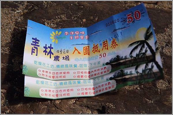 青林農場 (1)