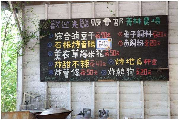 青林農場 (36)