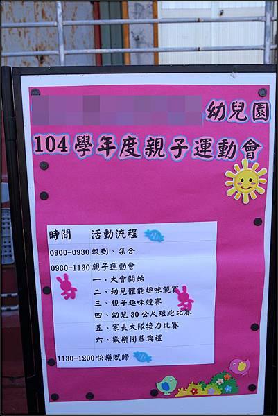 親子運動會 (1)