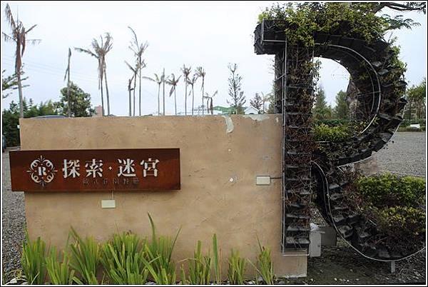 探索迷宮歐式庭園餐廳 (2)
