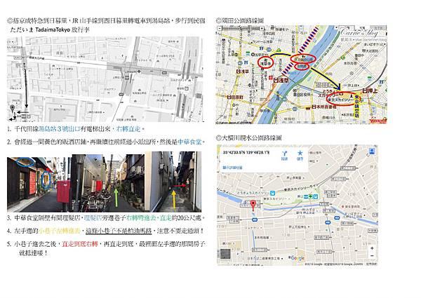 東京親子遊行程表-2