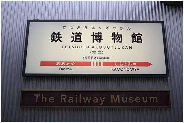 鐵道博物館 (1)